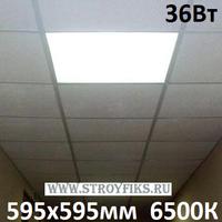 Светильник армстронг светодиодный встраиваемый с равномерной засветкой 595х595мм 36вт 6500К Холодный свет с LED-драйвером