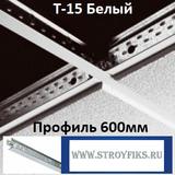Каркас 0,6м Белый Т-15, подвесная система потолка, тип Армстронг