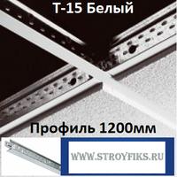 Каркас 1,2м Белый Т-15, подвесная система потолка, тип Армстронг