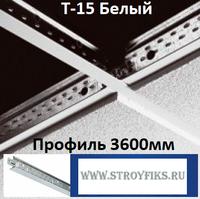 Каркас 3,6м Белый Т-15, подвесная система потолка, тип Армстронг