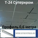 Каркас 0,6м Суперхром Т-24, подвесная система потолка, тип Армстронг