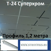 Каркас 1,2м Суперхром Т-24, подвесная система потолка, тип Армстронг