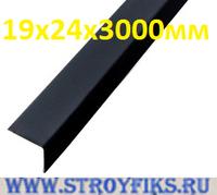 Угол пристенный 19х24 мм Черный, длина 3 метра, для подвесных потолков