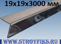 Угол пристенный 19х19 мм Суперхром, длина 3 метра, для подвесных потолков