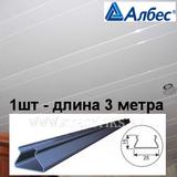 Вставка A25AS (25х3000мм) Албес Белый жемчуг (глянцевая) для реечного потолка S-дизайна, длина 3 метра