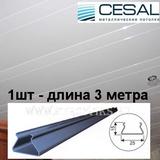 Вставка S-25 (25х3000мм) Cesal С01 Жемчужно-белый (глянцевая) для реечного потолка S-дизайна, длина 3 метра