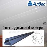 Вставка A25AS (25х4000мм) Албес Белый жемчуг (глянцевая) для реечного потолка S-дизайна, длина 4 метра