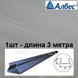 Вставка A25AS (25х3000мм) Албес Белая матовая для реечного потолка S-дизайна, длина 3 метра