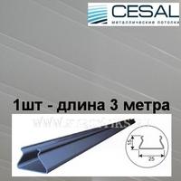 Вставка S-25 (25х3000мм) Cesal 3306 Белая матовая для реечного потолка S-дизайна, длина 3 метра