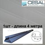 Вставка S-25 (25х4000мм) Cesal 3306 Белая матовая для реечного потолка S-дизайна, длина 4 метра