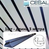 Вставка S-25 (25х3000мм) Cesal 3305 Черная матовая для реечного потолка S-дизайна, длина 3 метра