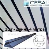 Вставка S-25 (25х4000мм) Cesal 3305 Черная матовая для реечного потолка S-дизайна, длина 4 метра