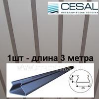 Вставка S-25 (25х3000мм) Cesal 3313 Металлик для реечного потолка S-дизайна, длина 3 метра