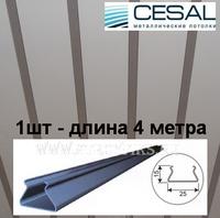 Вставка S-25 (25х4000мм) Cesal 3313 Металлик для реечного потолка S-дизайна, длина 4 метра