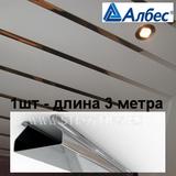 Вставка A25AS (25х3000мм) Албес Суперхром для реечного потолка S-дизайна, длина 3 метра