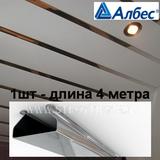 Вставка A25AS (25х4000мм) Албес Суперхром для реечного потолка S-дизайна, длина 4 метра