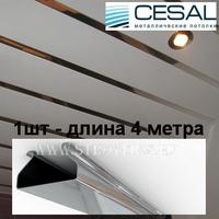 Вставка S-25 (25х4000мм) Cesal А08 Хром Люкс для реечного потолка S-дизайна, длина 4 метра