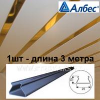Вставка A25AS (25х3000мм) Албес Суперзолото для реечного потолка S-дизайна, длина 3 метра
