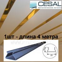 Вставка S-25 (25х4000мм) Cesal А09 Золото Люкс для реечного потолка S-дизайна, длина 4 метра