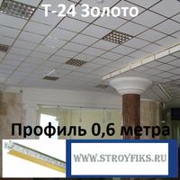 Каркас 0,6м Золото Т-24, подвесная система потолка, тип Армстронг