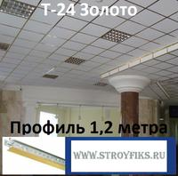 Каркас 1,2м Золото Т-24, подвесная система потолка, тип Армстронг