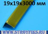 Угол пристенный 19х19 мм Золото, длина 3 метра, для подвесных потолков