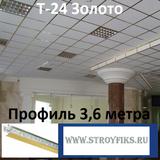 Каркас 3,6м Золото Т-24, подвесная система потолка, тип Армстронг