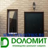 Фасадные панели серии Доломит 2м 2000х220мм