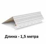 Околооконная горизонтальная планка Доломит Белая 120х245мм (длина-1,5метра)