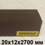 Угол ПВХ разносторонний Идеал 20x12мм Коричневый (длина-2,7м)