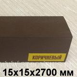 Уголок ПВХ 15х15мм Коричневый 2,7 метра