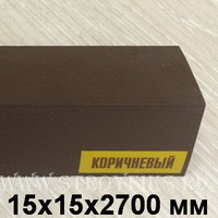 Угол ПВХ пластиковый Идеал 15х15мм Коричневый (длина-2,7м)