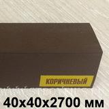 Угол ПВХ пластиковый Идеал 40х40мм Коричневый (длина-2,7м)