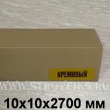 Угол ПВХ пластиковый Идеал 10х10мм Кремовый (длина-2,7м)