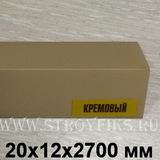 Уголок ПВХ разносторонний 20х12мм Кремовый 2,7м