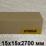 Угол ПВХ пластиковый Идеал 15х15мм Кремовый (длина-2,7м)