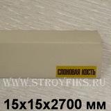 Угол ПВХ пластиковый Идеал 15х15мм Слоновая кость (длина-2,7м)
