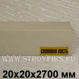 Угол ПВХ пластиковый Идеал 20х20мм Слоновая кость (длина-2,7м)