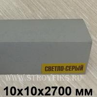 Уголок ПВХ 10х10мм Светло-серый 2,7 метра