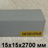 Угол ПВХ пластиковый Идеал 15х15мм Светло-серый (длина-2,7м)