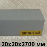 Угол ПВХ пластиковый Идеал 20х20мм Светло-серый (длина-2,7м)
