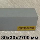 Угол ПВХ пластиковый Идеал 30х30мм Светло-серый (длина-2,7м)