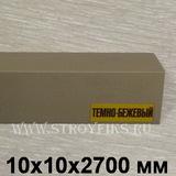 Угол ПВХ пластиковый Идеал 10х10мм Темно-бежевый (длина-2,7м)