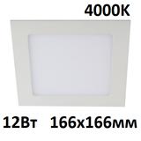 Светильник светодиодный встраиваемый квадратный Эра LED 2-12-4K матовый IP20 166х166мм 12Вт 840Лм 4000К Белый свет