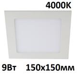 Светильник светодиодный встраиваемый квадратный Эра LED 2-9-4K матовый IP20 150х150мм 9Вт 585Лм 4000К Белый свет