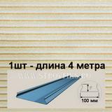 Рейка A100AS (100мм) Албес Золотая полоса, длина 4 метра