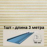 Рейка A150AS (150мм) Албес Золотая полоса, длина 3 метра