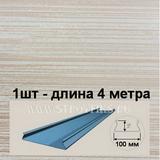 Реечный потолок с рейкой A100AS (100х4000мм) Албес Бежево-золотой штрих на белом, длина 4 метра