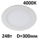 Светильник светодиодный встраиваемый круглый Эра LED 1-24-4K матовый IP20 D-300мм 24Вт 1800Лм 4000К Белый свет