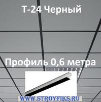 Каркас 0,6м Черный Т-24, подвесная система потолка, тип Армстронг